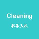 cleaning お手入れ