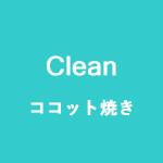 Clean ココット焼き