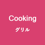 cooking グリル