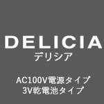 DELICIA(デリシア)