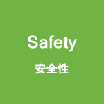 safety 安全性