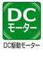 DC駆動モーター