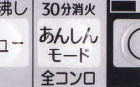 コンロ30分消火安心モード