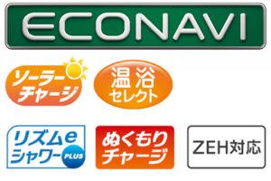 エコジョーズ 特徴アイコン5
