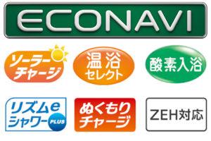 エコジョーズ 特徴アイコン6
