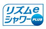 リズムeシャワー ロゴ