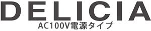 DELICIA AC100V電源タイプ ロゴ