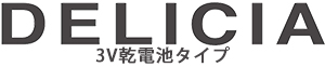 DELICIA 3V乾電池タイプ ロゴ