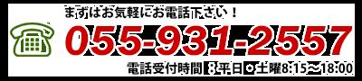055-931-2557